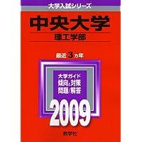 中央大学(理工学部) [2009年版 大学入試シリーズ] (大学入試シリーズ 301)