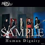 【Amazon.co.jp限定】Human Dignity 【初回限定プレス盤】(オリジナル・アナザージャケット付き)