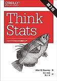 Think Stats 第2版 —プログラマのための統計入門