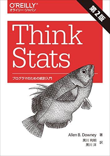 Think Stats 第2版 ―プログラマのための統計入門の詳細を見る