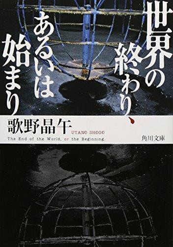 世界の終わり、あるいは始まり (角川文庫)の詳細を見る