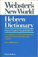 Websters New World Hebrew English English Hebrew Dictionary