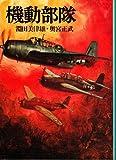 機動部隊 (文庫版航空戦史シリーズ (3))
