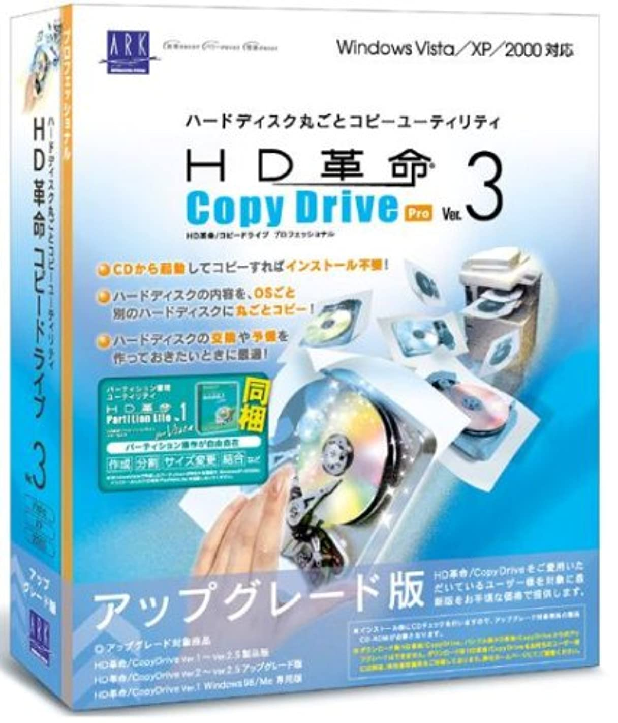 むき出しに対応抜け目のないHD革命/CopyDrive Ver.3 Pro アップグレード版