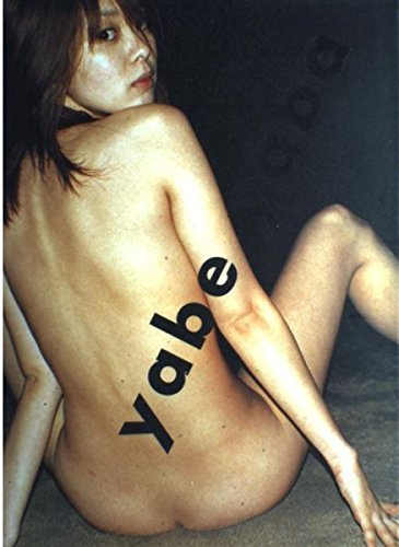 yabe yaba―矢部美穂写真集