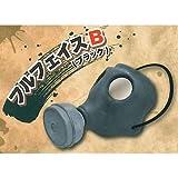 遊べるOh!面!シリーズ ガスマスクコレクション [4.フルフェイスB(ブラック)](単品)
