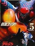 仮面ライダー 昭和 vol.5 仮面ライダーアマゾン (平成ライダーシリーズMOOK)
