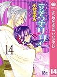 うそつきリリィ 14 (マーガレットコミックスDIGITAL)