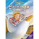 ビアンカの大冒険 ゴールデン・イーグルを救え! [DVD]