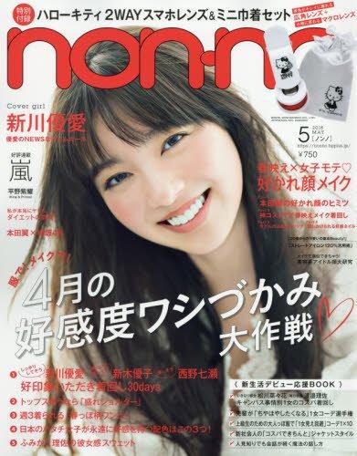 non・no(ノンノ) 2018年 05 月号 [雑誌]