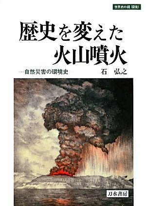 歴史を変えた火山噴火—自然災害の環境史 (世界史の鏡 環境) -