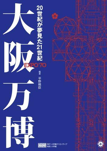 大阪万博: 20世紀が夢見た21世紀 (小学館クリエイティブビジュアル)
