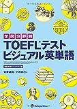 学問分野別 TOEFLテスト ビジュアル英単語