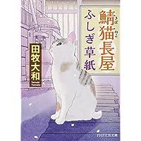 鯖猫(さばねこ)長屋ふしぎ草紙 (PHP文芸文庫)