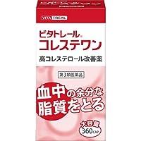 【第3類医薬品】ビタトレールコレステワン 360カプセル ×2