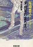 未成年のまんまで―尾崎豊ストーリー (新潮文庫)