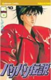 バリバリ伝説(10) (講談社コミックス (1044))