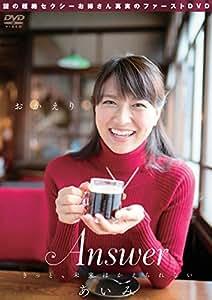 あいみ/Answer [DVD]