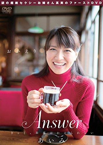 あいみ/Answer [DVD]