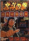 Pachislot北斗の拳奥義継承の書 vol.3 (ワンダーランドコミックス)