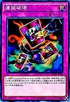 連鎖破壊 ノーマル 遊戯王 武藤遊戯 sdmy-jp039