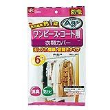 レック 衣類カバー ワンピース ・ コート用 6枚入 レック(Lec) O-392