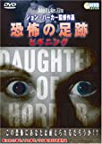 恐怖の足跡 ビギニング [DVD]