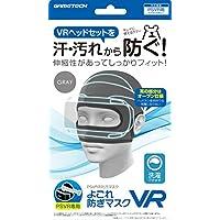PSVR用防汚マスク『よごれ防ぎマスクVR (グレー) 』