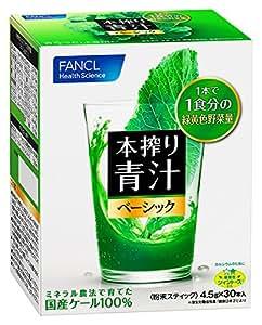 Amazon.co.jp: ファンケル(FANCL) 本搾り青汁 ベーシック 30本入り 4 ...