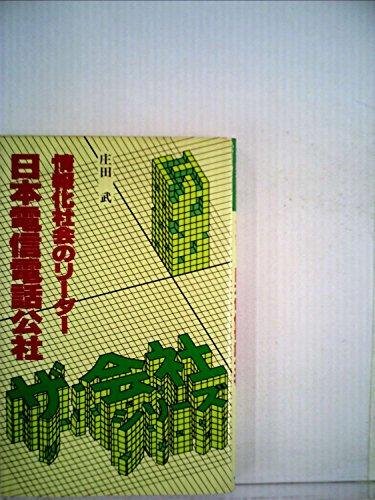 日本電信電話公社―情報化社会のリーダー (1980年) (ザ・会社シリーズ〈6〉)