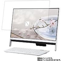 NEC LAVIE Desk All-in-one DA350/HAW PC-DA350HAW 2017年夏モデル 23.8インチ用 液晶保護フィルム 清潔で目に優しいアンチグレア・ブルーライトカットタイプ