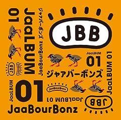 JaaBourBonz「ビジョン」のジャケット画像