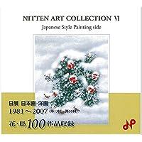日本画・洋画  花・鳥  日展アートコレクション第6集