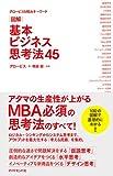 グロービスMBAキーワード 図解 基本ビジネス思考法45