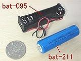 3.7Vリチウムイオン充電池18650サイズ 1600mAh Li-Ion充電池 リチウムイオン充電池