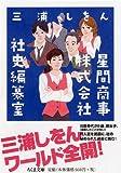 星間商事株式会社社史編纂室 (ちくま文庫) 画像