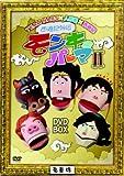 西遊記外伝モンキーパーマ II DVD-BOX 豪華版