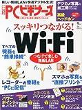 日経 PC (ピーシー) ビギナーズ 2012年 09月号 [雑誌]