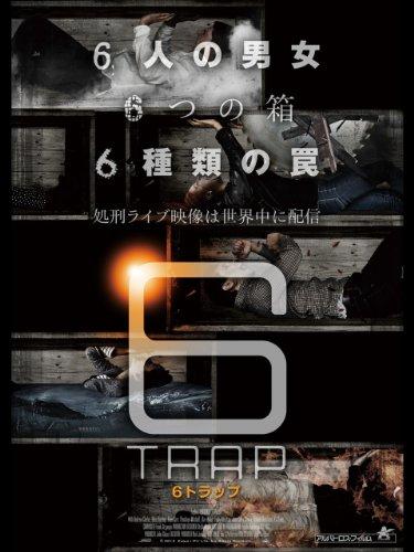 6トラップ (字幕版)