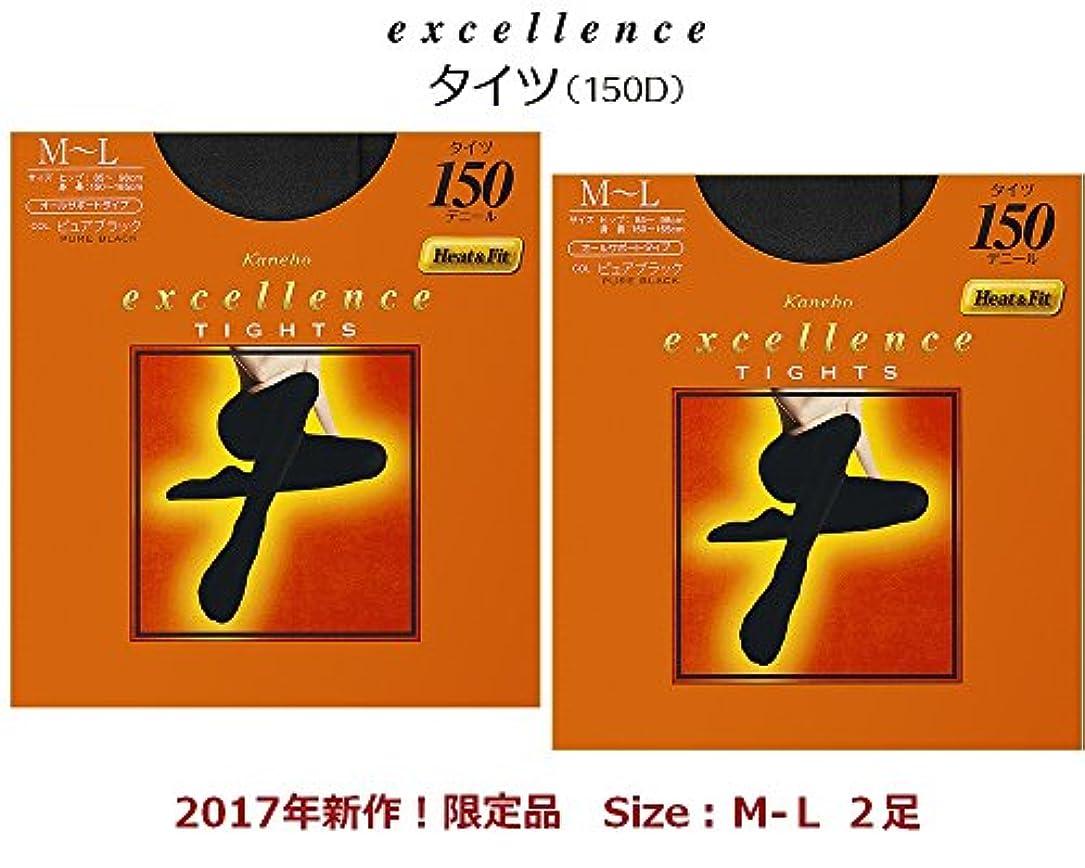 立方体墓放映カネボウ エクセレンス 150Dタイツ M-L 2足組 日本製/ 限定品 【kanebo excellence TIGHTS 150D 】 (M ~ L)