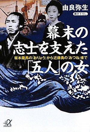 幕末の志士を支えた「五人」の女 坂本龍馬の「おりょう」から近藤勇の「おつね」まで (講談社+α文庫)
