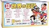 学習漫画 世界の伝記 既刊41冊・セットB(21〜40巻,別冊1) (学習漫画 世界の伝記) 画像