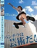 女子校生パンチラトランポリン [DVD]
