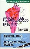 危険な彼の見抜き方―彼を操縦する深層心理テクニック (1983年) (実日新書)