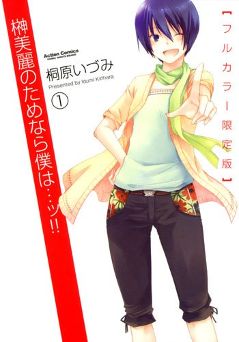 榊美麗のためなら僕は…ッ!!(1)フルカラー限定版 (アクションコミックス)の詳細を見る