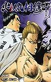 火ノ丸相撲 27 (ジャンプコミックス)
