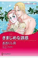 きまじめな誘惑 (ハーレクインコミックス) Kindle版