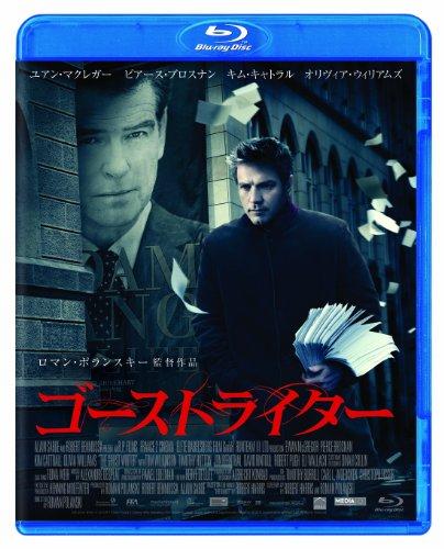 ゴーストライター [Blu-ray]