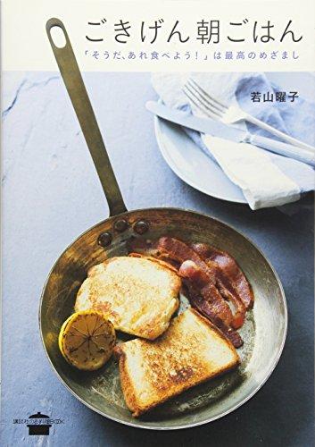 ごきげん朝ごはん 「そうだ、あれ食べよう!」は最高のめざまし (講談社のお料理BOOK)の詳細を見る