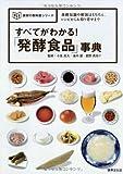 すべてがわかる! 「発酵食品」事典 (食材の教科書シリーズ)